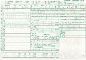 普通車用 自動車取得税・自動車税申告書(報告書)
