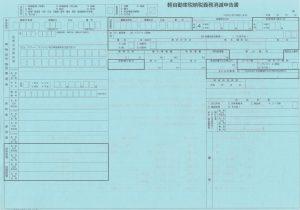 軽自動車用 軽自動車税納税義務消滅申告書