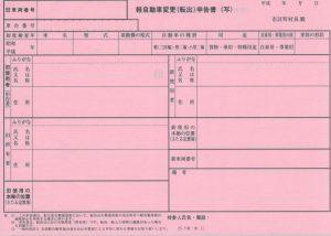軽自動車用 軽自動車変更(転出)申告書