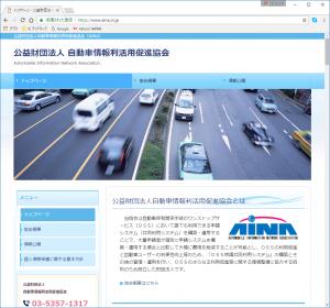 公益財団法人自動車情報利活用促進協会(AINAS)のホームページ
